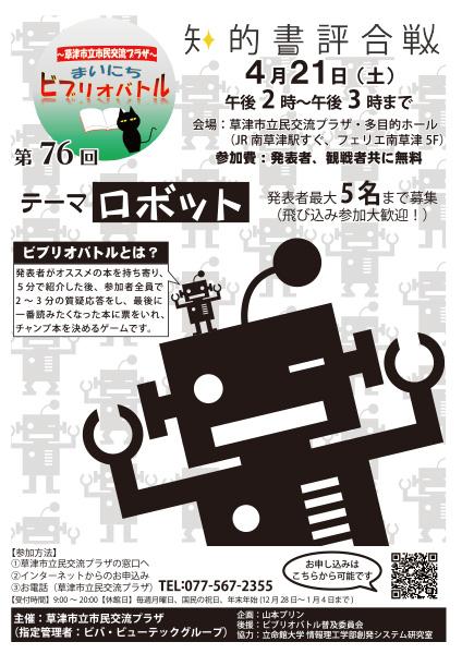 まいにちビブリオバトル テーマの日「ロボット」 チラシ